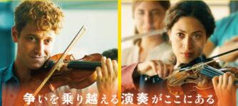 クレッシェンド 音楽の架け橋