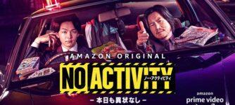 No Activity/本日も異状なし